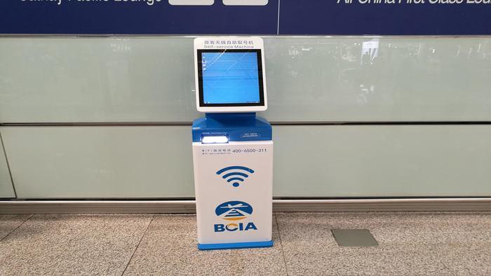 北京空港 無料WiFi