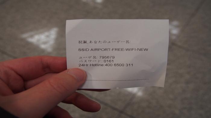 ユーザー名とパスワードが書かれたレシート