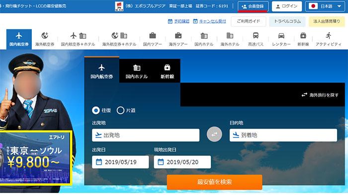航空券を検索できるフォーム