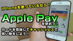 アップルペイとは?いつもスマホ決済で使ってるので特徴・支払い事例を教えます!