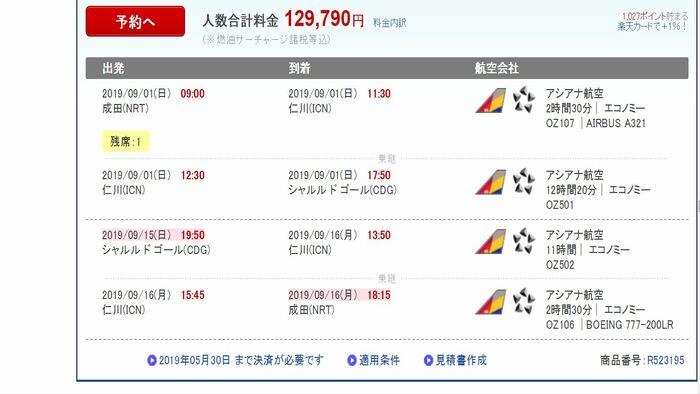 アシアナ航空の航空券