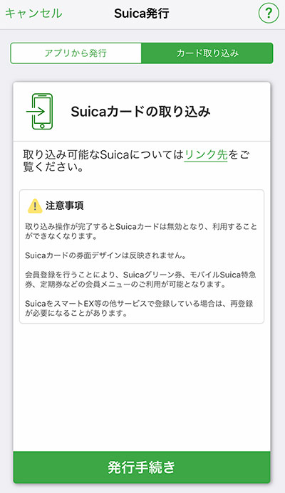 ApplePayのWalletアプリ