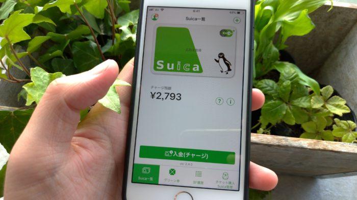 iPhoneでSuicaを使うメリット