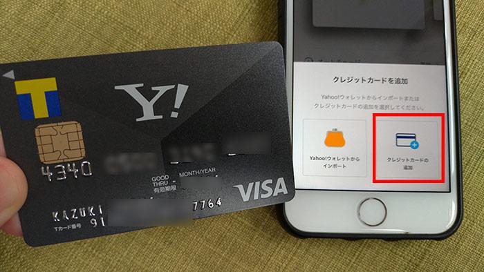 クレジットカードの番号を入力