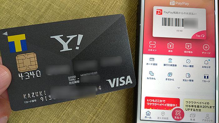 PayPayにヤフーカードを登録するメリット