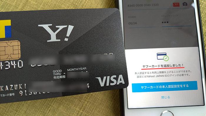 PayPay 登録完了