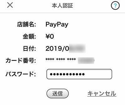クレジットカードの本人認証が完了