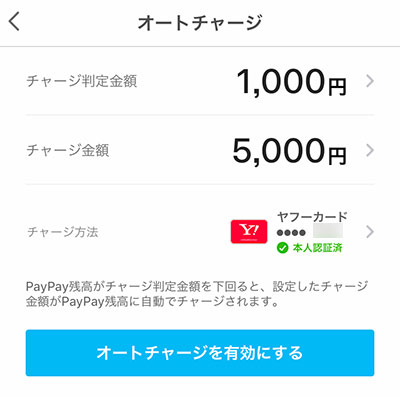 オートチャージの設定はPayPayアプリ