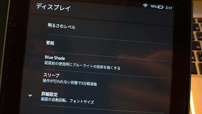 Blue Shade(ブルーライト)