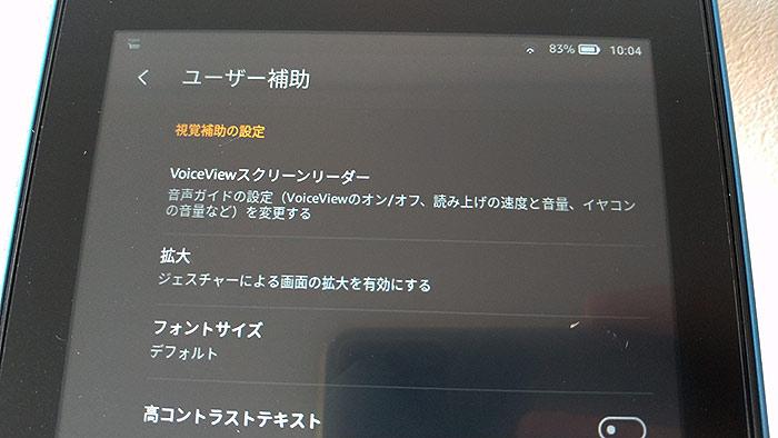 VoiceViewスクリーンリーダー&拡大