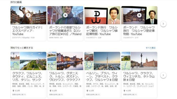 都市に関する動画や周辺地域の情報