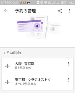 Gmailとの連携