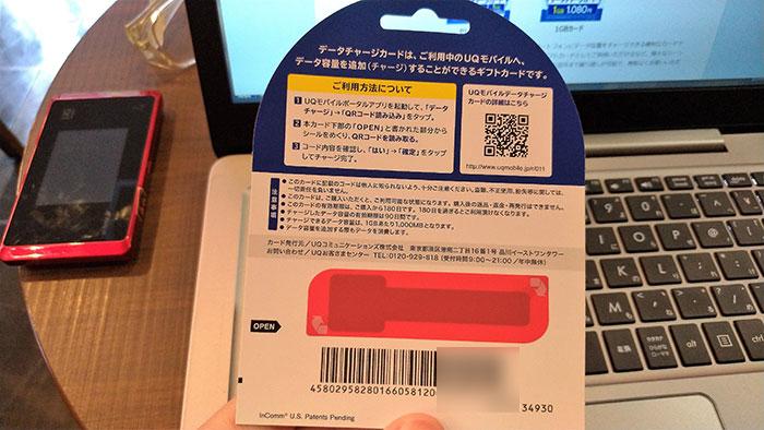 データチャージカードの使い方!