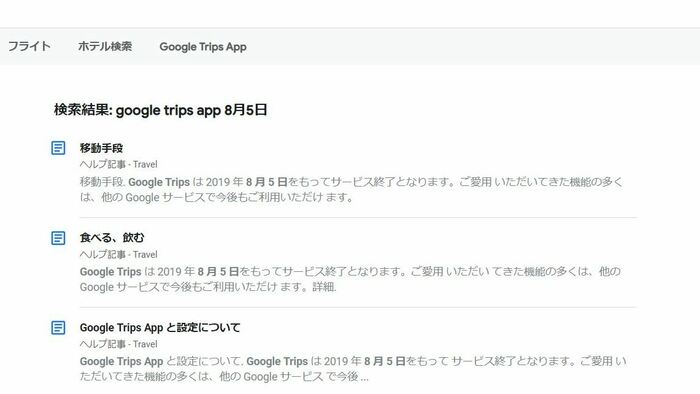 Google Travelが担い