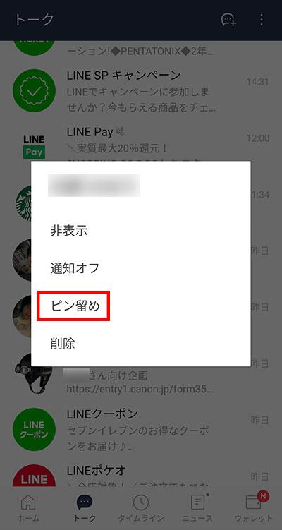 LINE ピン留め