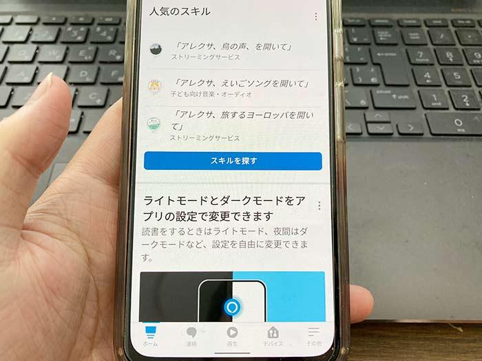 アレウサアプリ