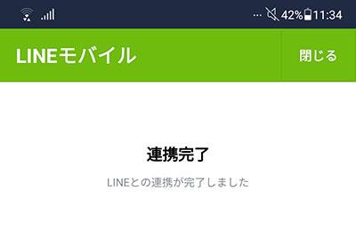 ラインモバイル公式アカウント