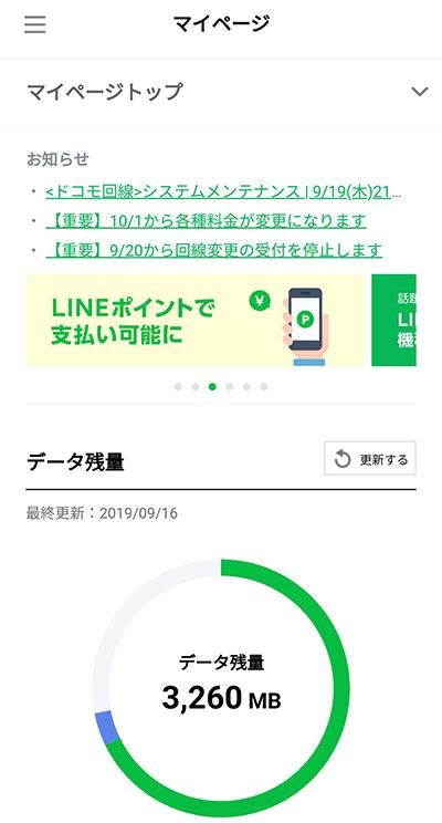 マイページトップ画面