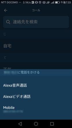 Alexa音声通話