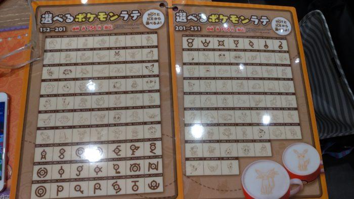 選べるポケモンラテ(770円)