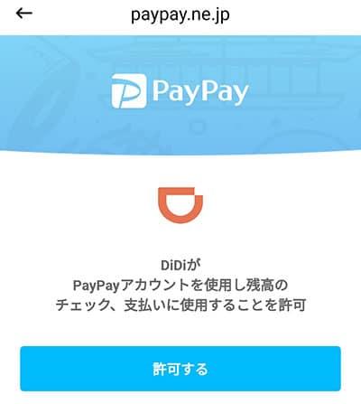 PayPayと連携して支払い