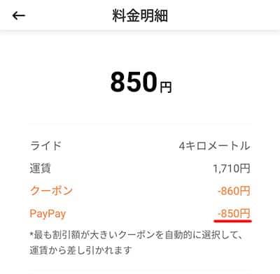 PayPayのクーポンで半額で乗れました!