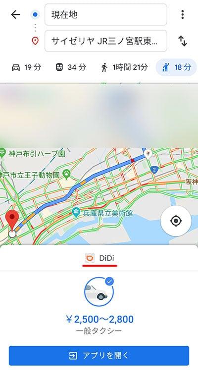 DiDi GoogleMap