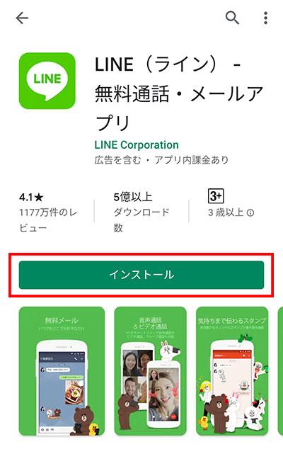 ラインアプリ(LINE)
