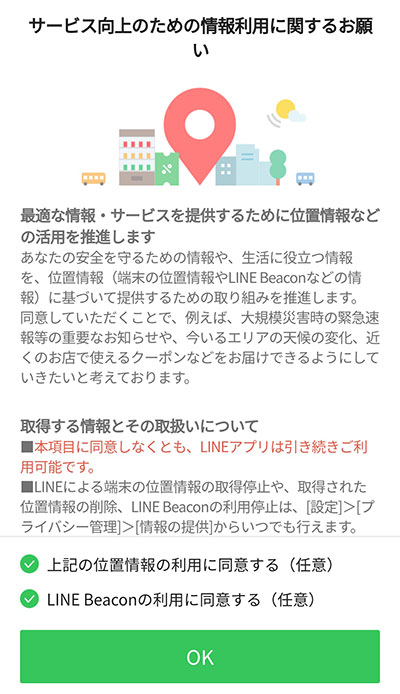 位置情報・LINE Beacon