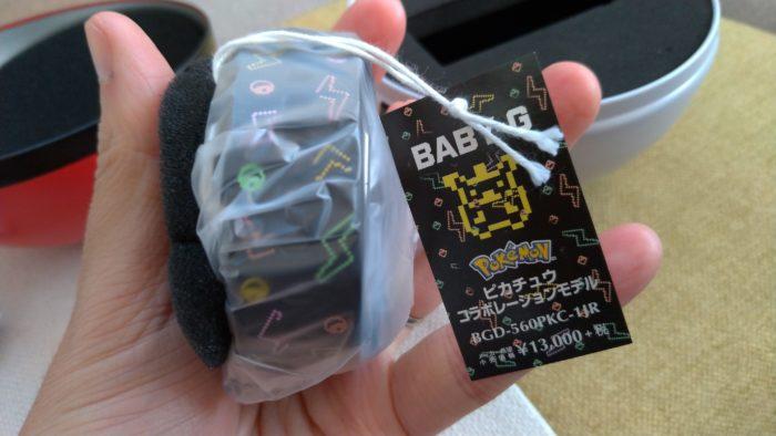 BABY-G ピカチュウ(腕時計)