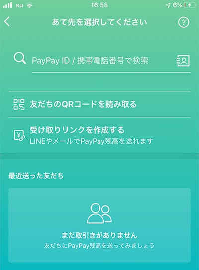PayPay ID