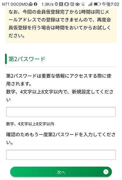 登録ポイントサービスの選択