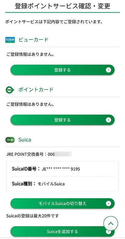 Suicaカードを登録・追加