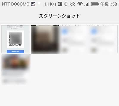 FacebookのQRコードが保存