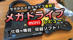 メガドライブミニを買ったので仕様や機能をレビュー!収録ソフト豊富!
