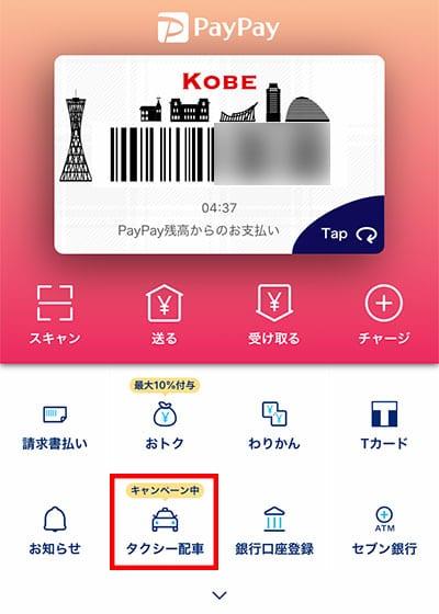 paypay タクシー配車