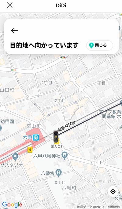運転手さんとアプリのルート