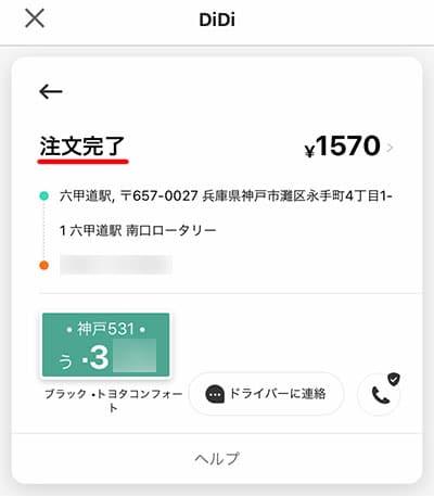 アプリに運賃が表示