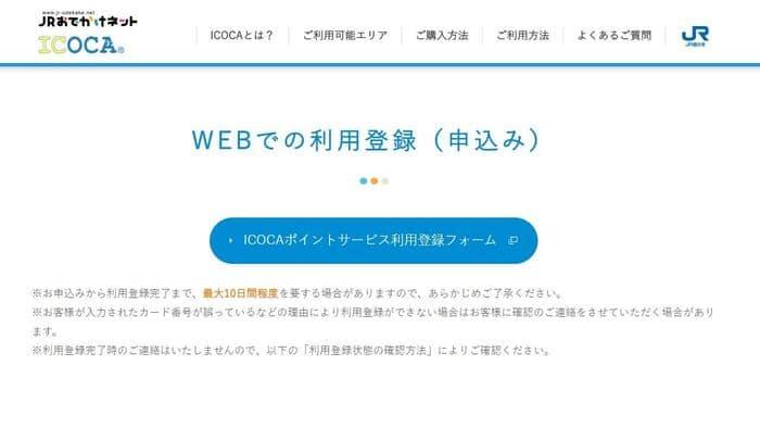 webサイトから利用登録