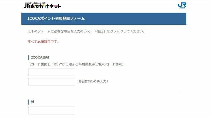 ICOCAポイントサービス利用登録フォーム