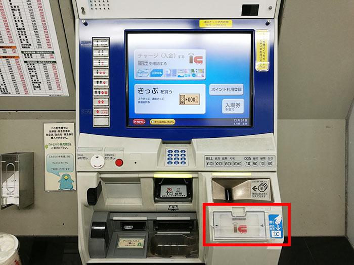 自動券売機で利用登録
