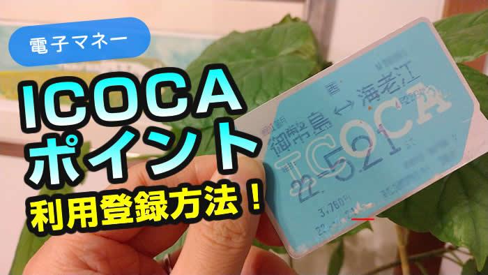 履歴 イコカ ICOCAの利用履歴どう確認してる?駅や自宅で確認する方法を知る
