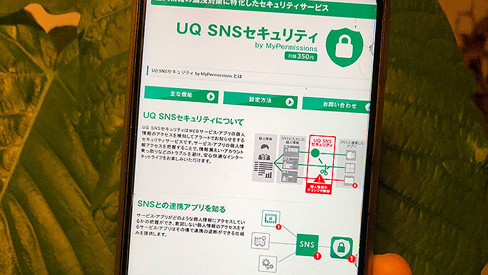 UQ SNSセキュリティの料金と内容