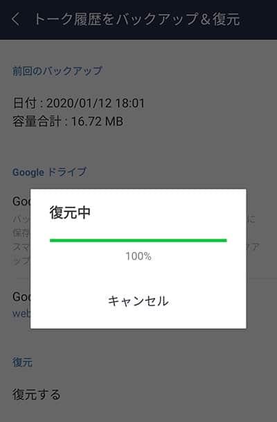 android版LINE
