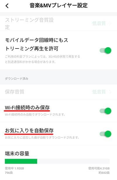 WiFi接続時のみ保存