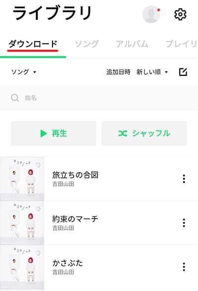 ソング・アーティスト・アルバム・プレイリスト
