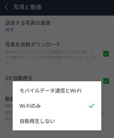 モバイルデータ通信とWiFi