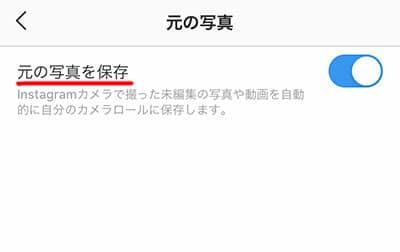 iPhone版インスタグラム