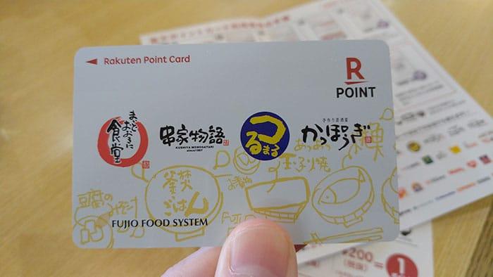 楽天ポイントカードの利用登録方法