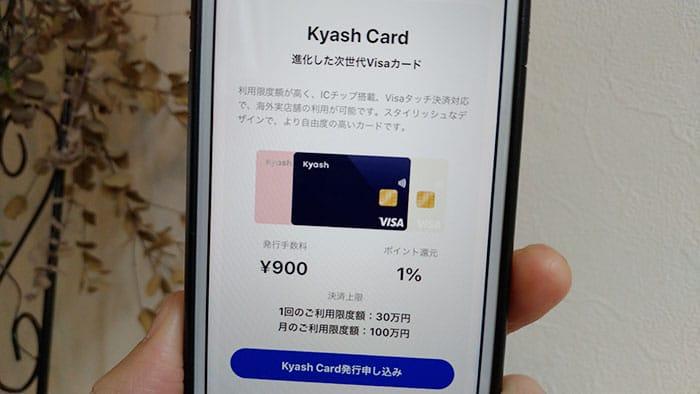 Kyash Visaカードの特徴